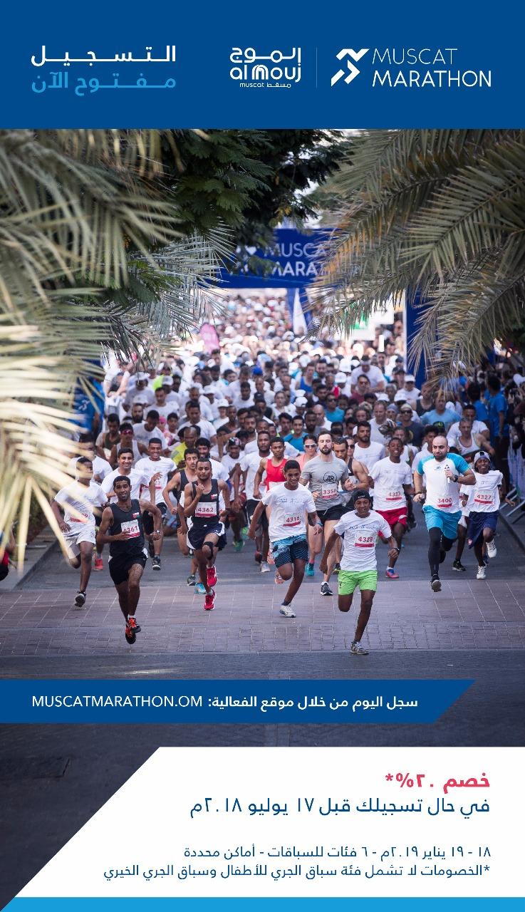 4d6d70ae9 وفي اليوم التالي ستقام سباقات فئة الجري للأطفال والذي يهدف إلى تعريف  الأجيال الصاعدة بالرياضة وسباق الجري الخيري لمسافة 5 كيلومترات والذي من  المؤمل أن يشارك ...