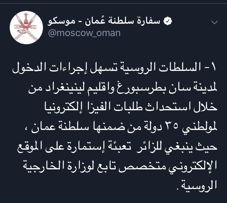 وزير سياحة عمان:التأشيرة الالكترونية تفتح أسواق سياحية جديدة الى ...